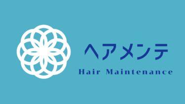 新店「ヘアメンテ」開店のお知らせ